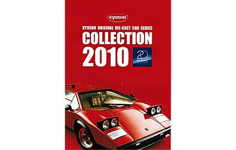 京商オリジナル 2010年度版 ダイキャストカー カタログ 「A4版」(京商KY2010)