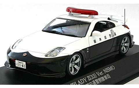 ニッサン フェアレディ Z (Z33) Ver.NISMO 2007 栃木県警察高速道路交通警察隊 (1/43 レイズH7430703)