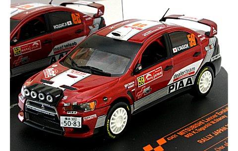 三菱 ランサー エボリューション X Rally Gr.N ジャパンラリー 2008 (1/43 ビテス43421)