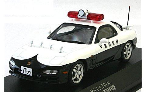 マツダ RX-7 Type RS (FD3S) 1998 千葉県警察高速道路交通警察隊 (1/43 レイズH7439805)