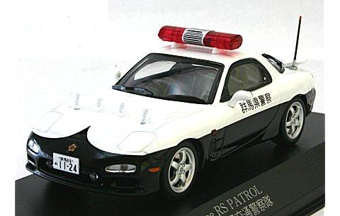 マツダ RX-7 Type RS (FD3S) 1998 群馬県警察高速道路交通警察隊 (1/43 レイズH7439805)