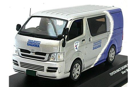 トヨタ ハイエース 佐川急便 シルバー/ブルー (1/43 JコレクションJC35005SA)