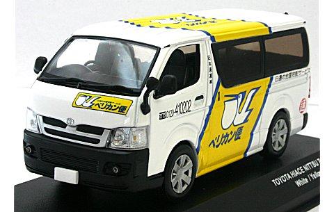 トヨタ ハイエース 日本通運ペリカン便 ホワイト/イエロー (1/43 JコレクションJC35006NI)