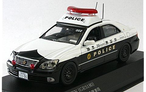 トヨタ クラウン (GRS180) 2010 神奈川県警察自動車警ら隊車両(002) (1/43 レイズ431003)