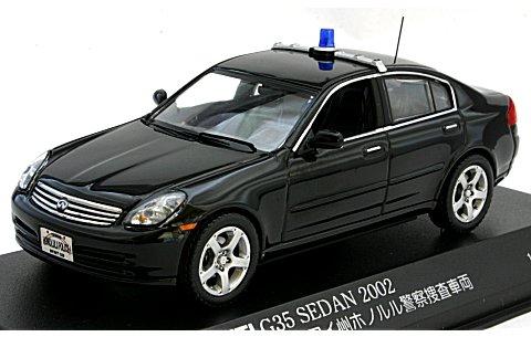 インフィニティ G35 セダン 2002 アメリカ合衆国ハワイ州ホノルル警察捜査車両 ブラック (1/43 monoX MX43C004)