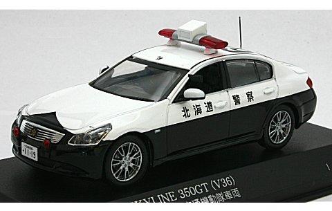 ニッサン スカイライン 350GT (V36) 2008 北海道警察交通部交通機動隊車両 (605) (1/43 レイズH7430809)