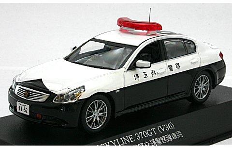 ニッサン スカイライン 370GT (V36) 2009 埼玉県警察高速道路交通警察隊車両 (952) (1/43 レイズH7430901)