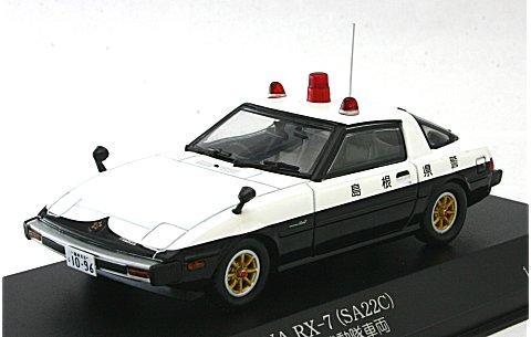 マツダ サバンナ RX-7 (SA22C) 1979 島根県警察交通部交通機動隊車両 (1/43 レイズH7437901)