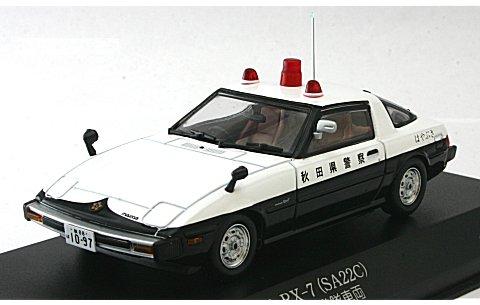 マツダ サバンナ RX-7 (SA22C) 1979 秋田県警察交通部交通機動隊車両 (1/43 レイズH7437901)
