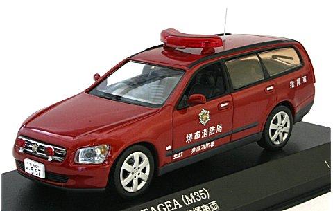 ニッサン ステージア (M35) 2002 大阪府堺市消防局指揮車両 (1/43 カーネルCN430201)