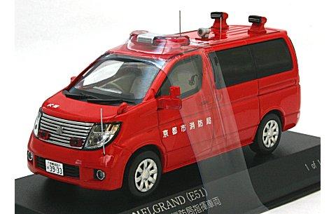 ニッサン エルグランド (E51) 2006 京都府京都市消防局指揮車両 (1/43 カーネルCN430601)