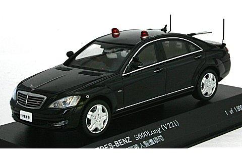 メルセデスベンツ S600Long (V221) 2008 警察本部警備部要人警護車両 (1/43 レイズH743011)