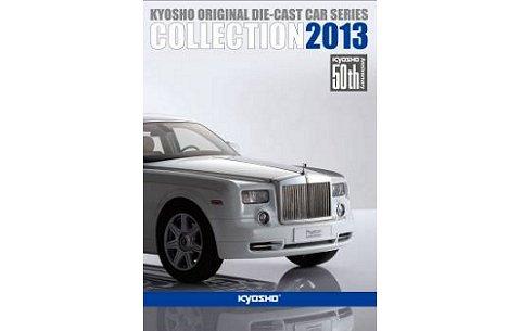 KYOSHO オリジナル 2013年度版 ダイキャストカー カタログ (A4版) (京商 KCY2013)