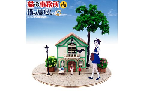 「猫の恩返し」 猫の事務所 (1/150 さんけいMK07-11)