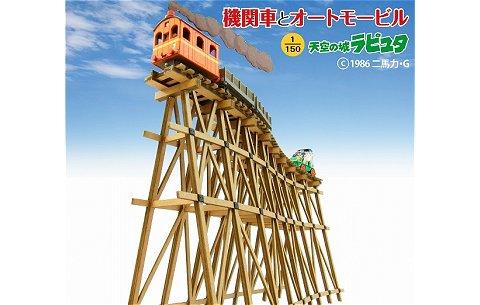 機関車とオートモービル 「天空の城ラピュタ」 (1/150 さんけいMK07-12)