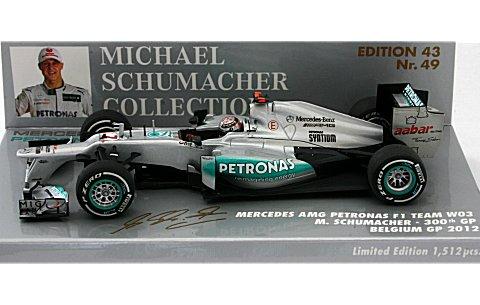 メルセデス AMG ペトロナス F1チーム W03 M・シューマッハ ベルギーGP 2012 F1参戦300戦目 (1/43 ミニチャンプス410120307)