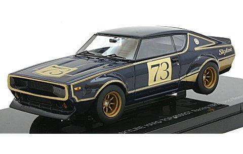 ニッサン スカイライン ハードトップ 2000GT レーシング 1972 東京モーターショー (1/43 エブロ44977)