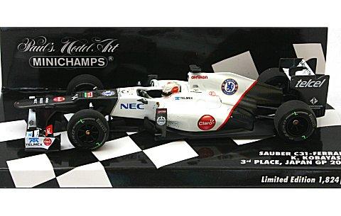 ザウバー F1 チーム フェラーリ C31 小林可夢偉 日本GP 3位 2012 (1/43 ミニチャンプス410120114)