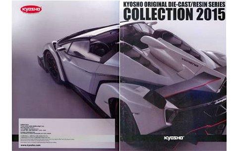KYOSHO オリジナル 2015年度版 ミニチュアモデルカタログ (A4版)