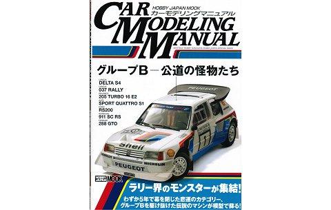 CAR MODELING MANUAL グループB 〜公道の怪物たち〜(A4判 ホビージャパン68147-45