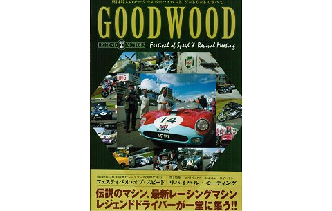 LEGEND MOTORS 01 GOODWOOD Festival of Speed & Revival Meeting (ホビージャパン)
