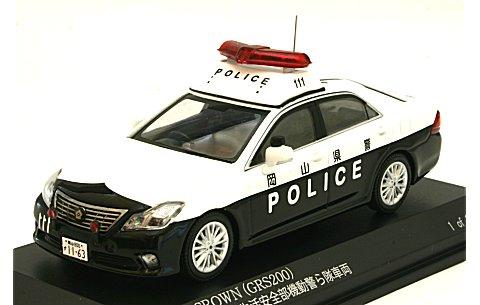 トヨタ クラウン (GRS200) 2011 岡山県警察生活安全部機動警ら隊車両 (1/43 レイズH7431101)