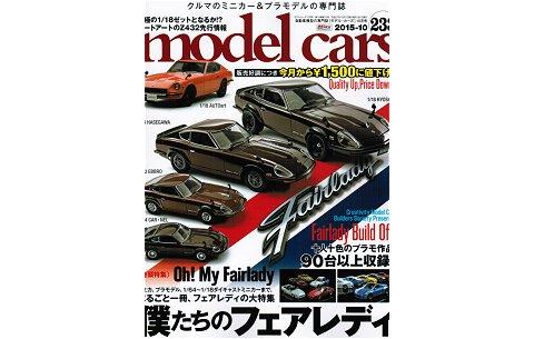 モデル・カーズ10月号(233号) まるごと一冊フェアレディ 特集「日本にはZがあるじゃないか」 (株式会社ネコ・パブリッシング)