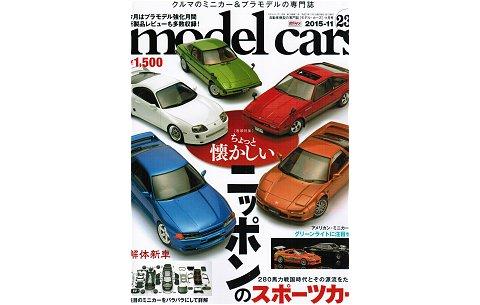 モデル・カーズ11月号(234号) 特集:ネオヒストリックJ's の誘惑 「280馬力スポーツカーとその起源」 (株式会社ネコ・パブリッシング)
