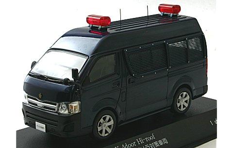 トヨタ ハイエース DX 4door ハイルーフ 2013 警察本部警備部機動隊ゲリラ対策車両 (1/43 レイズH7431306)