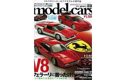 モデル・カーズ 236号 特集:V8フェラーリに首ったけ (株式会社ネコ・パブリッシング)