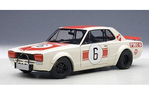ニッサン スカイライン GT-R (KPGC10) レースカー 1971 No6 日本グランプリ優勝/高橋国光 (1/18 オートアート87176)