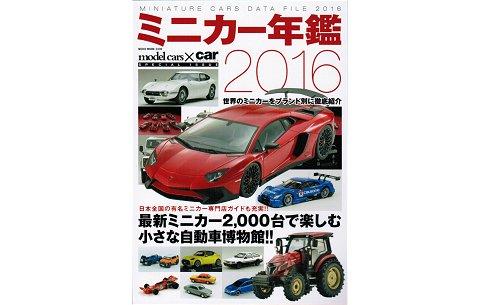 ミニカー年鑑 2016 (株式会社ネコ・パブリッシング)