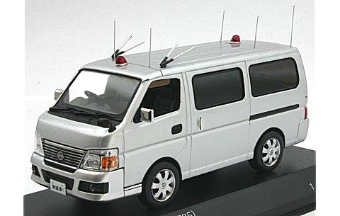 ニッサン キャラバン (E25) 2012 警察本部警備部無線車両 (1/43 レイズH7431203)