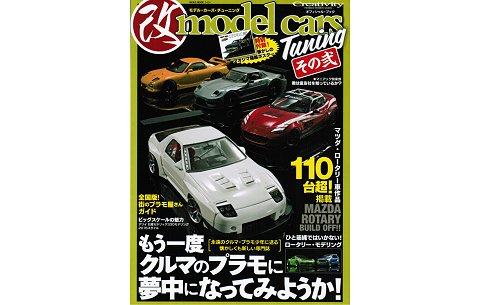 モデルカーズ・ チューニング その弐 (株式会社ネコ・パブリッシング)