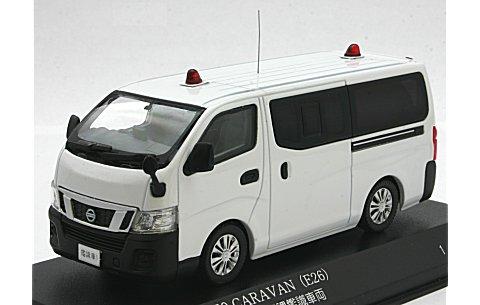 ニッサン NV350 キャラバン (E26) 2014 警察本部刑事部鑑識課鑑識車両 (1/43 レイズH7431402)
