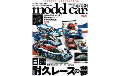 モデル・カーズ 240号 特集:「日産の耐久レースを振りかえる」 (株式会社ネコ・パブリッシング)