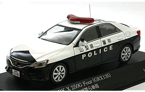 トヨタ マークX 250G Four (GRX135) 2014 山梨県警察所轄署地域警ら車両 (1/43 レイズH7431408)