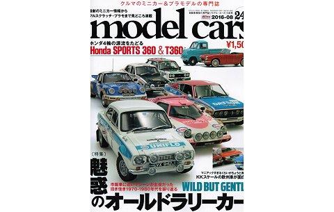 モデル・カーズ 243号 特集:「オールド・ラリーカーの煌めき」 (株式会社ネコ・パブリッシング)