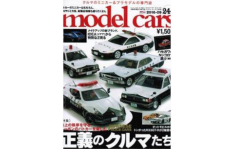 モデル・カーズ 244号 特集:「正義の味方日本のパトカーを愛でる」 (株式会社ネコ・パブリッシング)