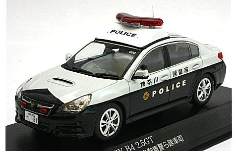 スバル レガシィ B4 2.5GT 2014 神奈川県警察地域部自動車警ら隊車両 (1/43 レイズH7431406)