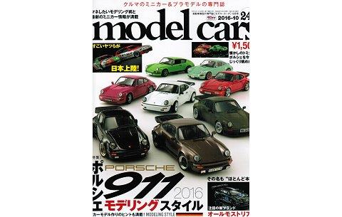 モデル・カーズ 245号 特集:「麗しのコードネーム911」 (株式会社ネコ・パブリッシング)