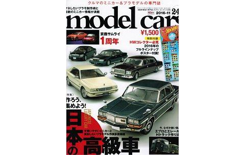 モデル・カーズ 246号 特集:「日本の高級車」 (株式会社ネコ・パブリッシング)