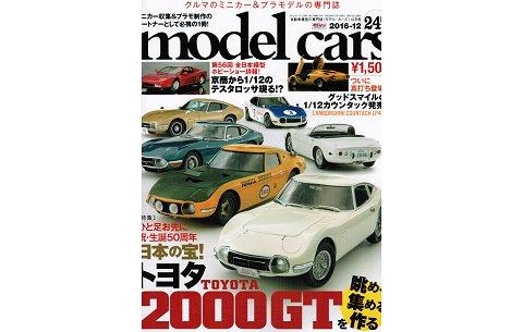 モデル・カーズ 247号 特集:「生誕50周年 トヨタ2000GTを振り返る」 (株式会社ネコ・パブリッシング)
