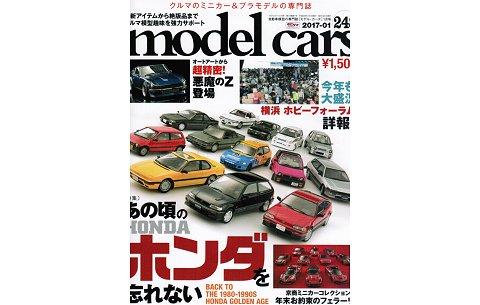 モデル・カーズ 248号 特集:「1980年代のホンダ」 (株式会社ネコ・パブリッシング)