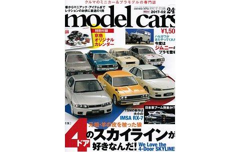 モデル・カーズ 249号 特集:「スカイラインの4ドアに恋して」 (株式会社ネコ・パブリッシング)