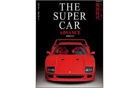 「THE SUPERCAR ADVANCE」 (株式会社ネコパブリッシング)
