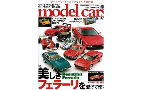 モデル・カーズ 252号 特集:「ビューティフル・フェラーリ」 やはり我々は、この美しさに抗えない (株式会社ネコ・パブリッシング)