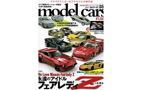 モデル・カーズ 254号 特集:「そうだ日本にはZがあるじゃないか やっぱりフェアレディZが好き」 (株式会社ネコ・パブリッシング)